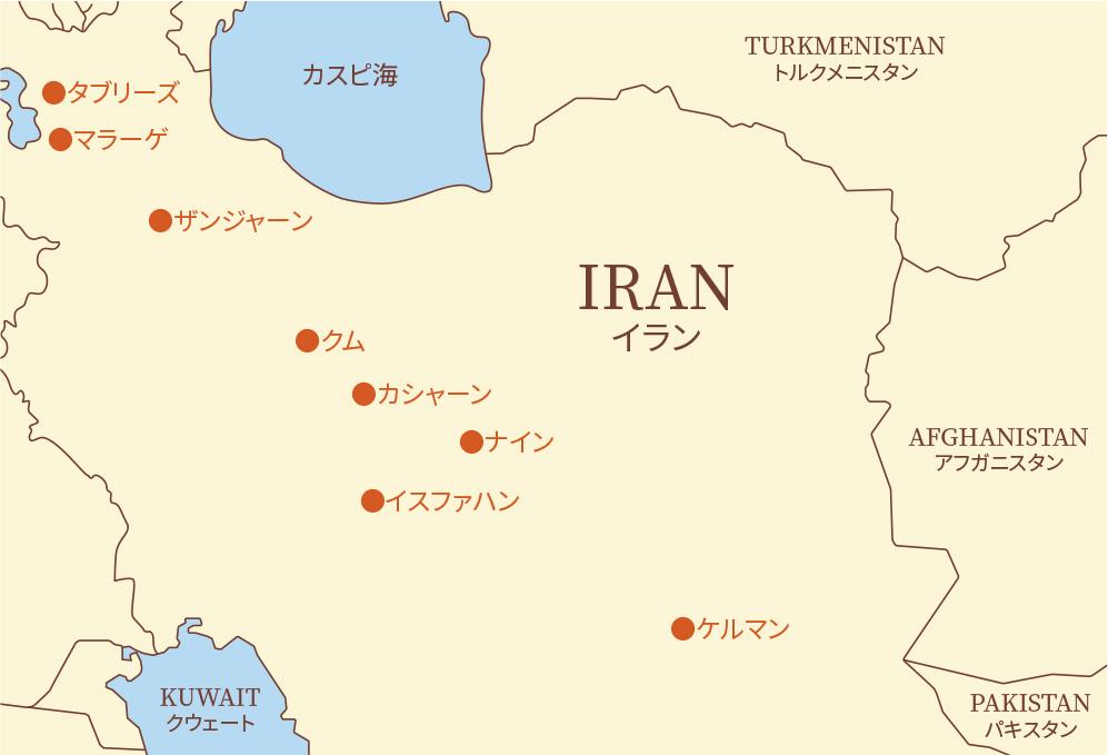生産地であるイランの地図