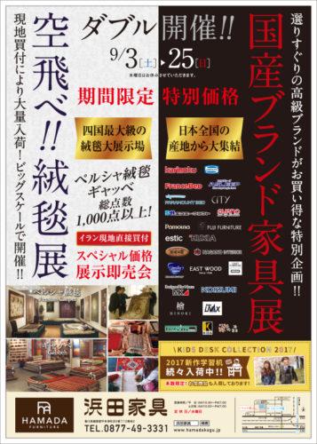 16.08浜田_ブランド&ペルシャB3_表out