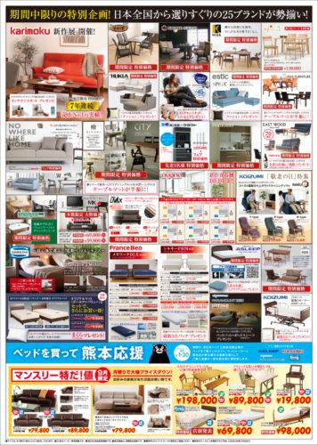 16.08浜田_ブランド&ペルシャB3_裏out